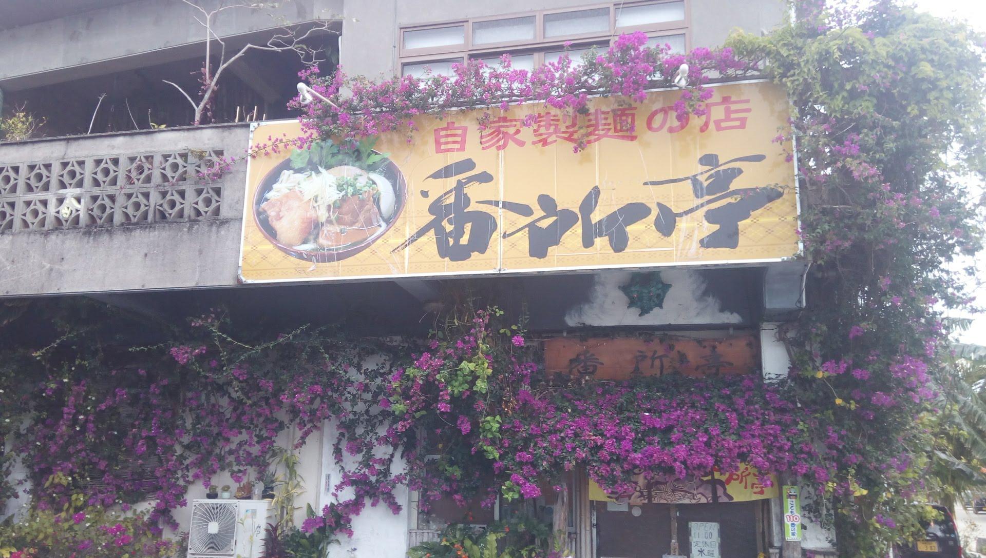 Delicious Okinawa soba Banzyutei in Yomitan village, firmly bonito taste, Soki, Tebichi and three pieces of meat