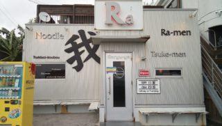 Rich fish and chicken Tsukemen is delicious, Omake-dare is also good Garyu-ya
