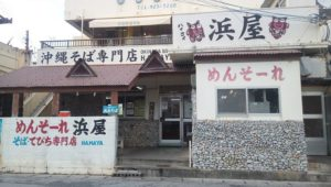 Delicious Okinawa soba restaurant Hamaya, soup is clean and rich pig bone base