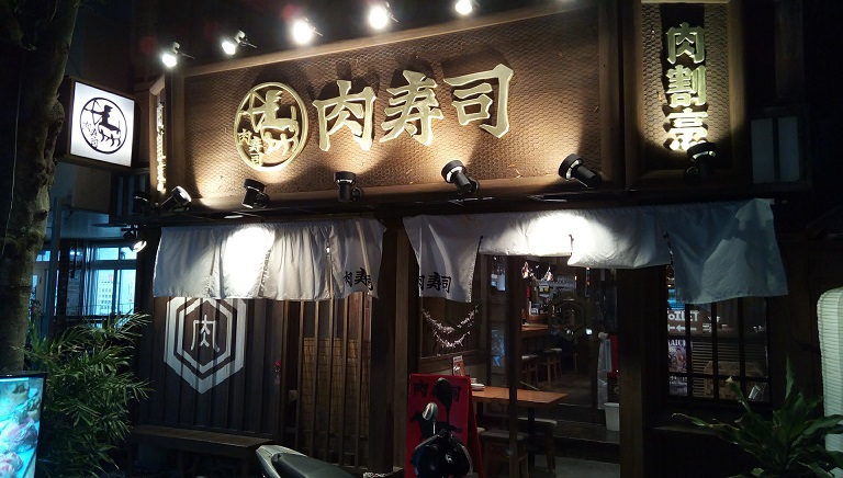 Collaboration of good meat and delicious sushi, Niku-sushi (meat sushi) in Naha city