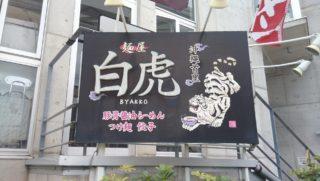 Byakko is Rich Tonkotsu Shouyu ramen famous shop in Shuri Naha city