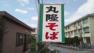 A long-established Okinawa soba shop Marutaka soba, which has been loved for over 70 years