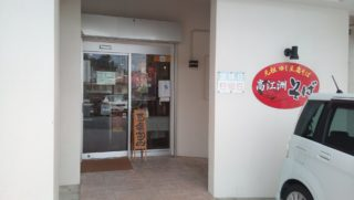 Famous long-established Okinawa soba restaurant Takaesu soba, its Nakami soba is also delicious