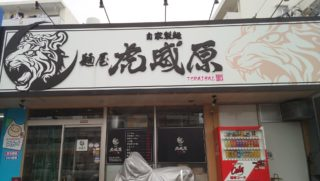 You can eat good miso ramen and Tsukemen at Toraibal