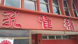 You can eat delicious lunch at the long-established Chinese restaurant Kuzyakurou along national highway 58