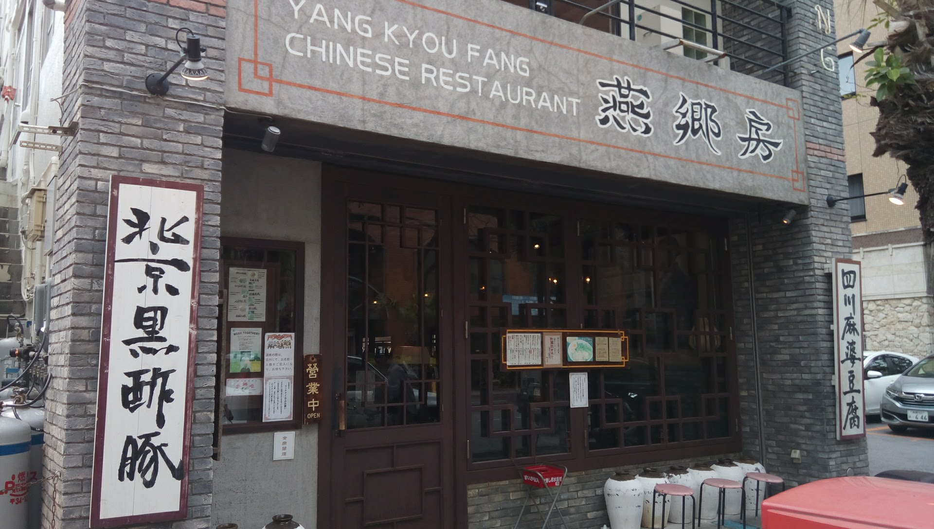 If you want to eat delicious Chinese cuisine, Yang Kyou Fang in Naha city is recommended! Lunch is good and profitable, plenty of volume