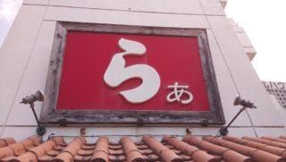 Okinawa's Tsukemen giant Garyuya, Tsukemen, Ramen and puddings are delicious!