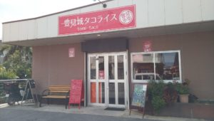 At Tomishiro Tacorice you can enjoy a little unusual taco rice and tacos like Okinawa