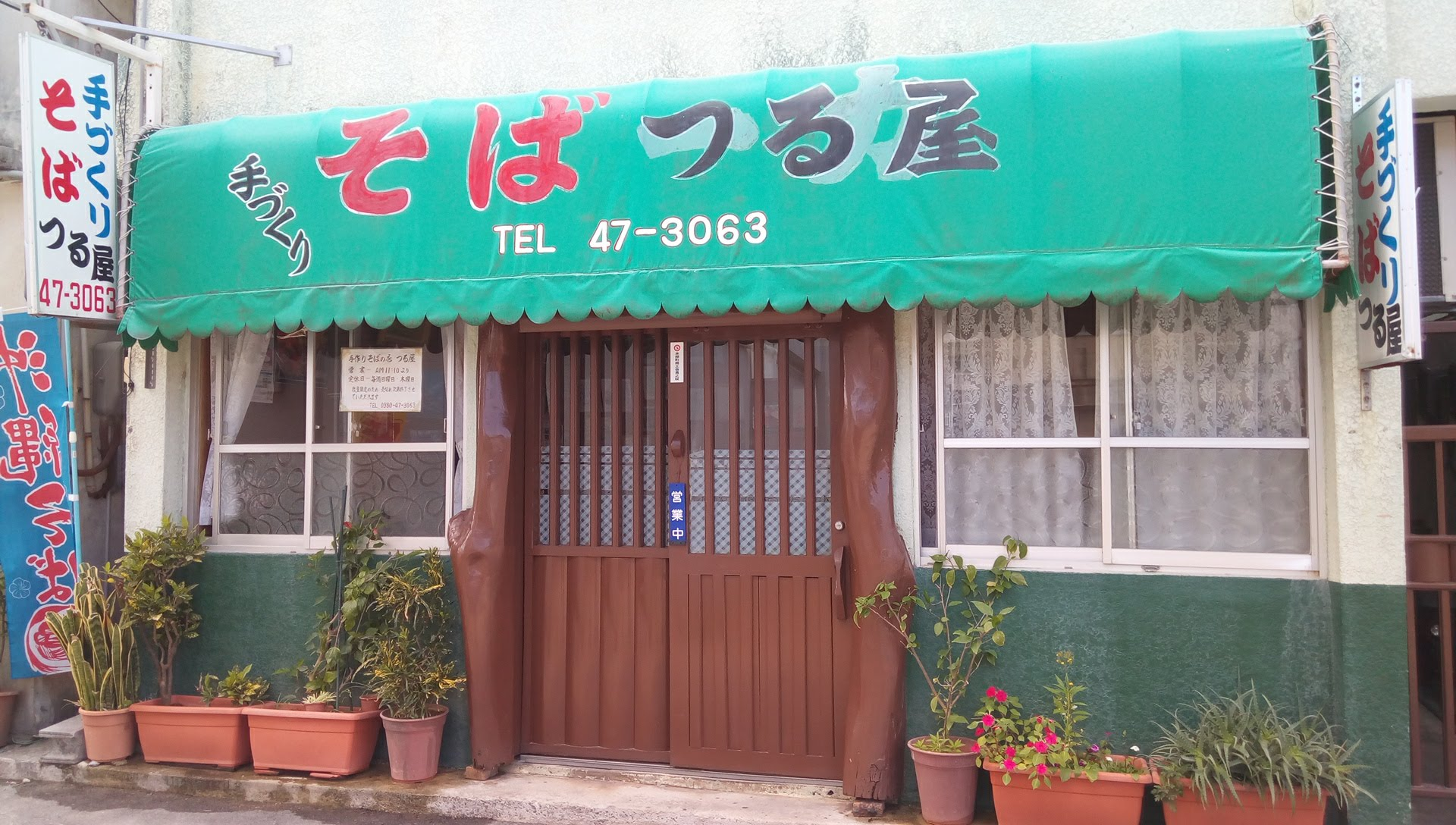 Tsuruya a long-established Okinawa soba shop that has been loved for more than half a century in Motobu town