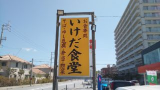 Fu Chanpuru and Okinawa soba are also cheap and good restaurant, Ikeda shokudou in Yonabaru town