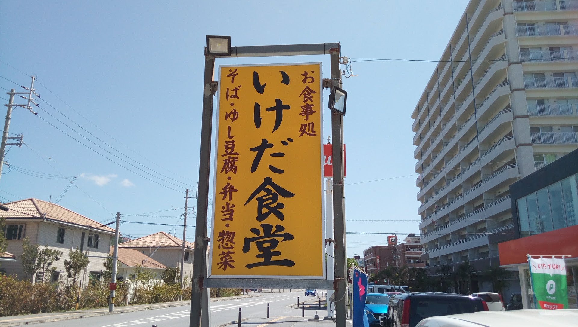 FuChanpuru and Okinawa soba are also cheap and good restaurant, Ikeda shokudou in Yonabaru town