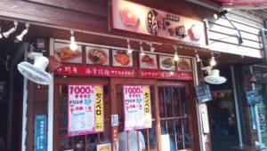 Kokusai-dori Yatai-mura with fun drinking and eating with families, introducing Tontonmi with good pork cooking
