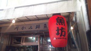 Fresh sashimi, fish dish and delicious beer you can enjoy at 1,000 yen! Cost performance preeminent Uobou near Makichi Public Market