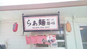 Rich good ramen but refresh aftertaste that is Yuushin in Yaese town