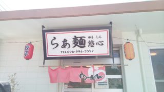 Rich good ramen but refresh aftertaste that is Yuushin in Yaese town