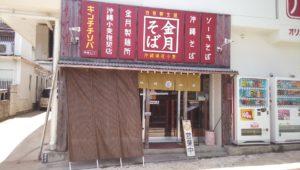 Okinawa soba with a refined taste is good, Kinchichi soba in Yomitan village