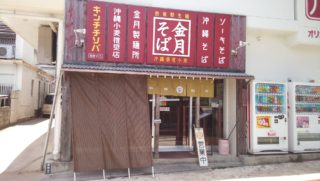 Okinawa soba with a refined taste is good, Kinchichi soba in Yomitan village