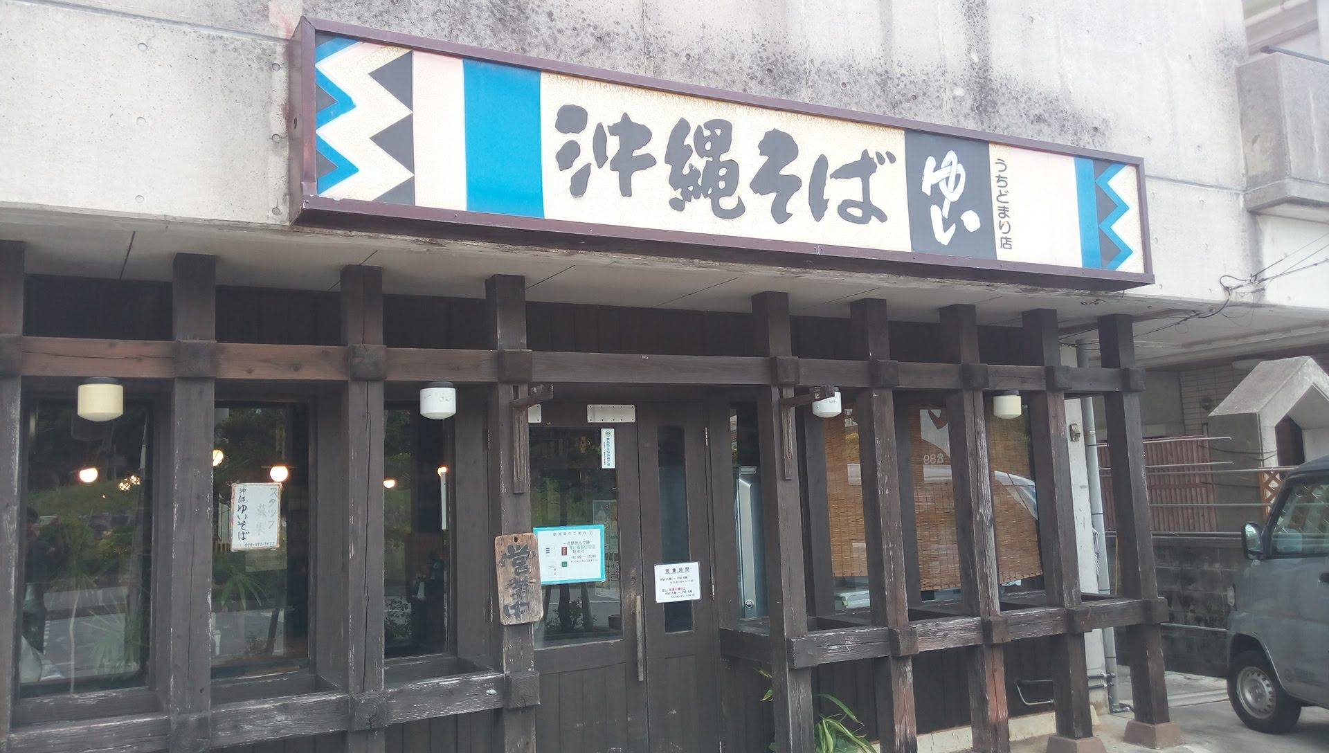 Okinawa soba restaurant long-established for over 40 years founded is delicious with plenty of collagen
