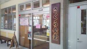 Okinawa soba full of stamina that can be eaten in Nago municipal market, Sakura dining room