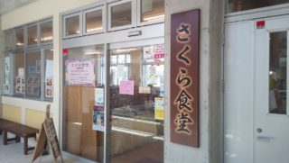 Okinawa soba full of stamina that can be eaten in Nago municipal market, Sakura dining room