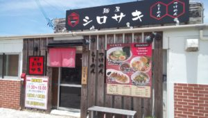 Tsukemen and ramen are also good! Small ramen shop in Yomitan village Shirosaki