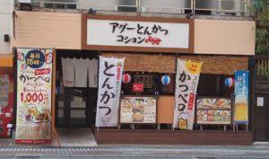 Agu pork cutlet and Senbero also good! Cochon in Naha city