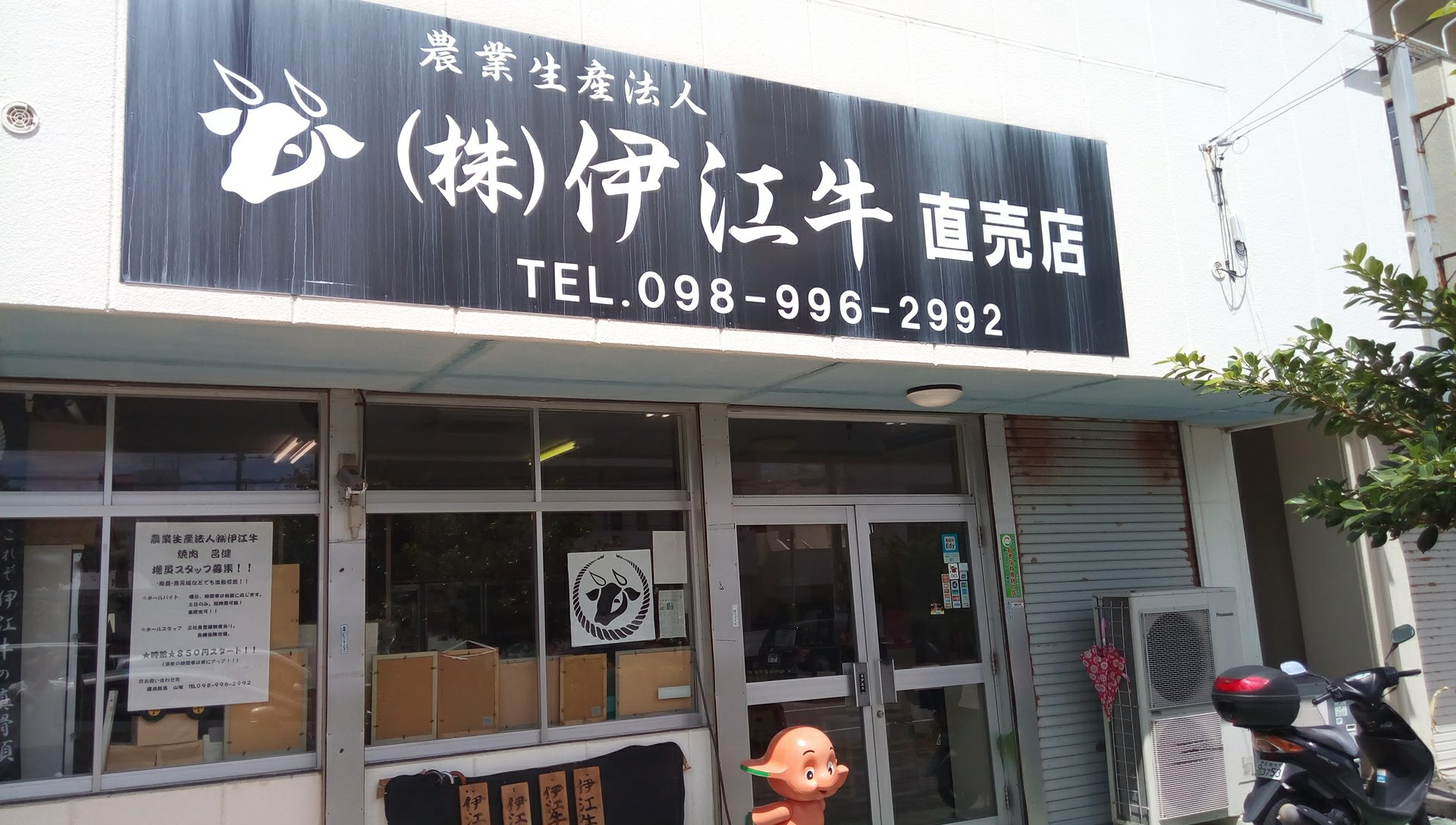 Ie beef direct selling shop you can easily eat the illusion of Ie beef! Beef soup and steak don bow are good!