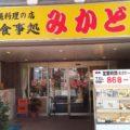 Mikado in Naha City where you can easily taste Okinawan home cuisine