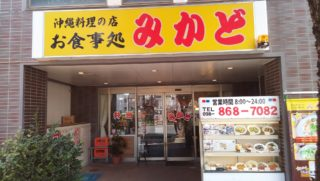 Mikado in Naha City where you can easily taste Okinawan home cuisine