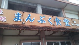 I tried Beaf soup, Goat soup, Duck soup and Horse soup at the Manpuku Shokudou in Nanjo City