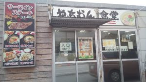 Yachimun Shokudou in Yaese town is reasonably priced and full volume