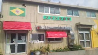 A restaurant where Okinawa and Brazil were mixed!