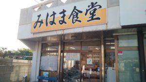 If you would like to eat delicious Okinawa cuisine at Mihama Chatan town, Mihama shokudou!
