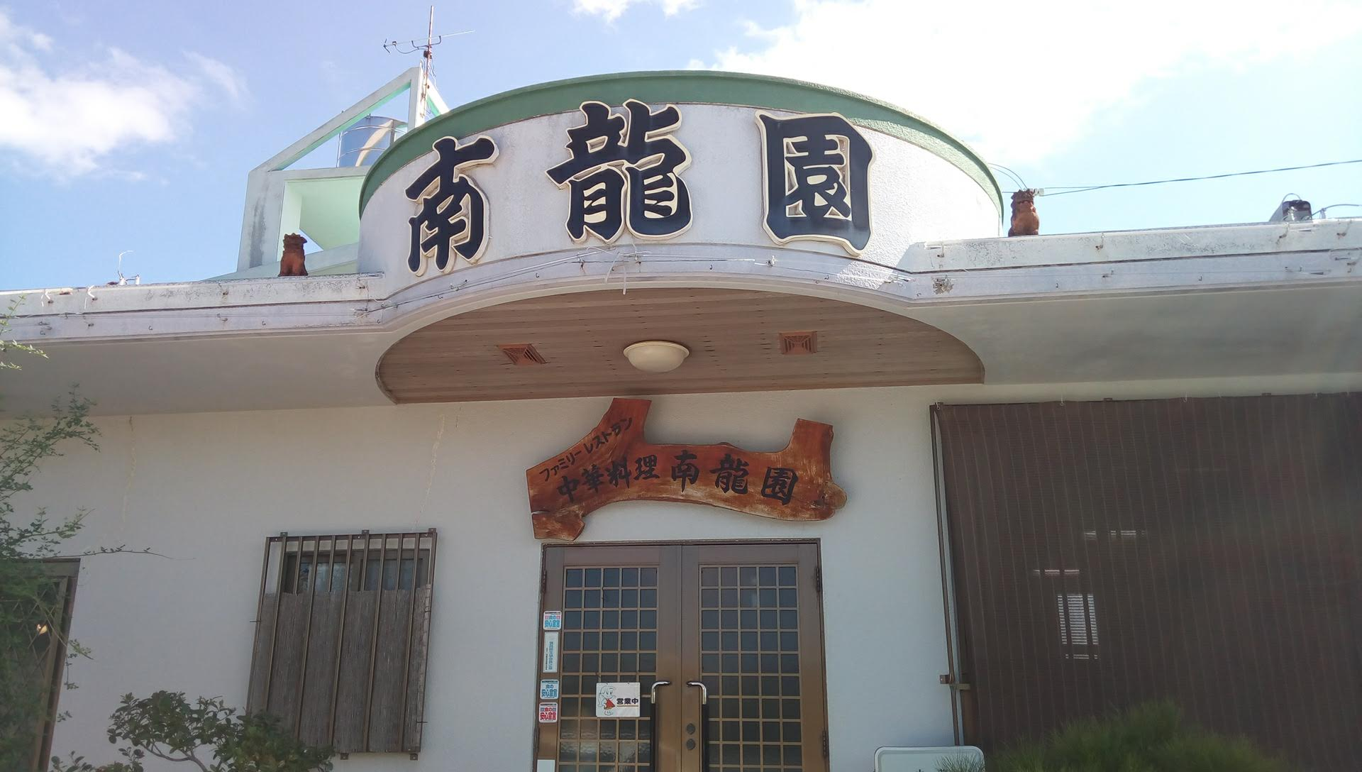 Delicious and voluminous and reasonable price Chinese restaurant! Nanryuuen in Kin Town