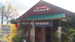 "Roots of Okinawa soba ""Toujin soba"" is delicious! Uchina-ya in Yaese town"
