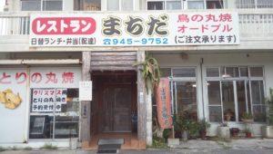 A handmade grilled chicken is excellent! Restaurant Machida in Nishihara Town