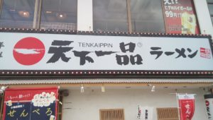 In Tenkaippin We can SENBERO (Beer 3 cups and appetizer at 1,000 yen)