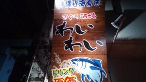 Tuna bar WAIWAI in Sakae town, Naha-shi, the fresh tuna cuisine and liquor are good!