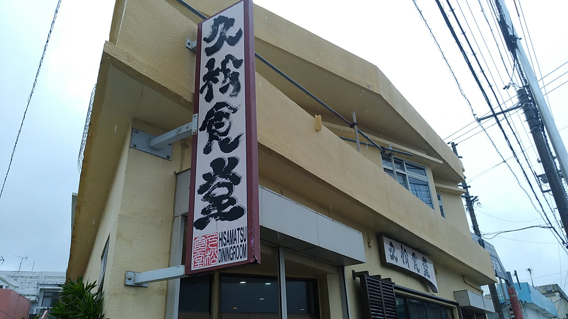 Speaking of Chii-Irichya, Hisamatsu Shokudou in Kintown