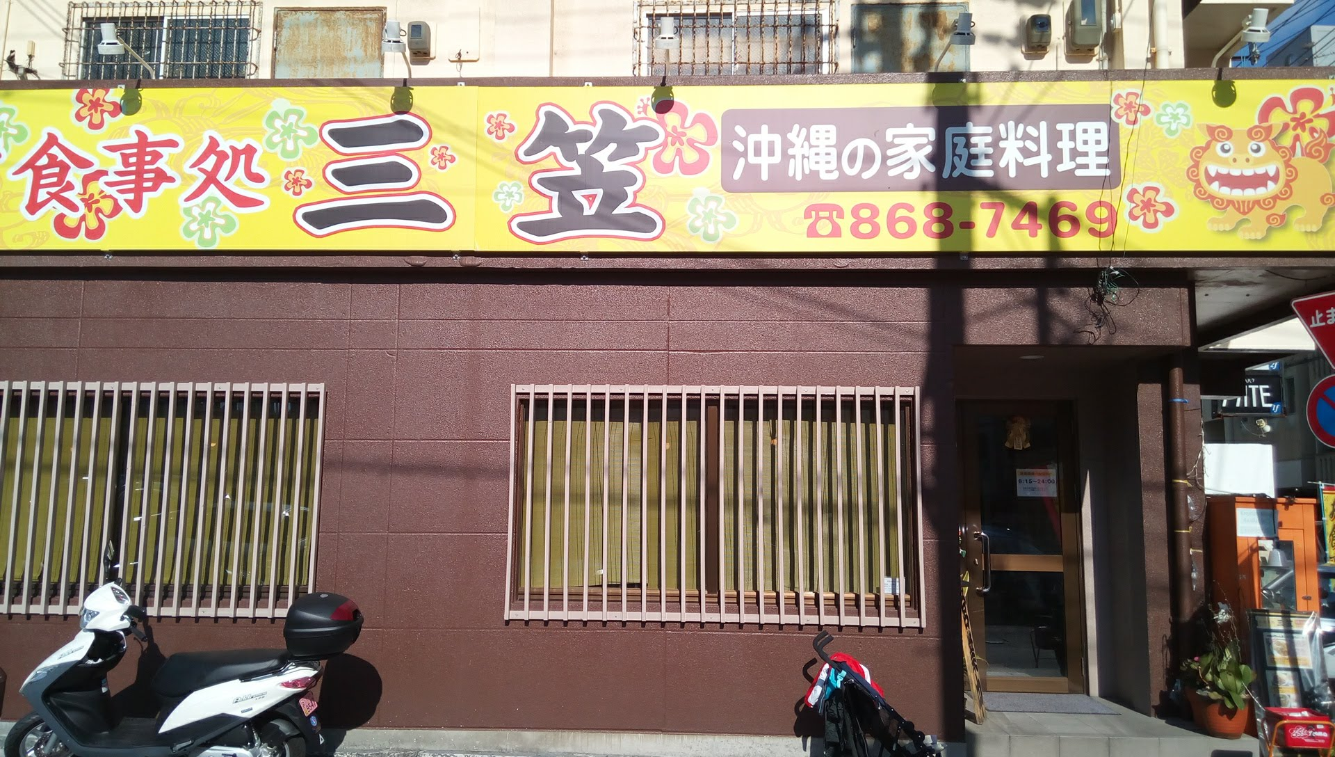 Cheap and delicious Okinawan cuisine restaurant Mikasa in the city center of Naha