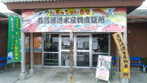 Nago fishing port fishery direct sales shop is recommended for fish lovers! Fresh fish dishes are delicious
