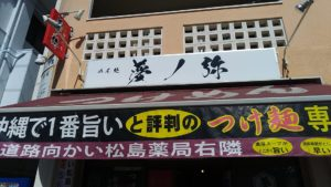If you want to eat very rich ramen and Tsukemen, Yumenoya in Naha city is recommend