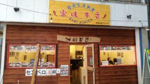 """Recommended for Korean lovers Senbero pub """"Gamihonten"""""""