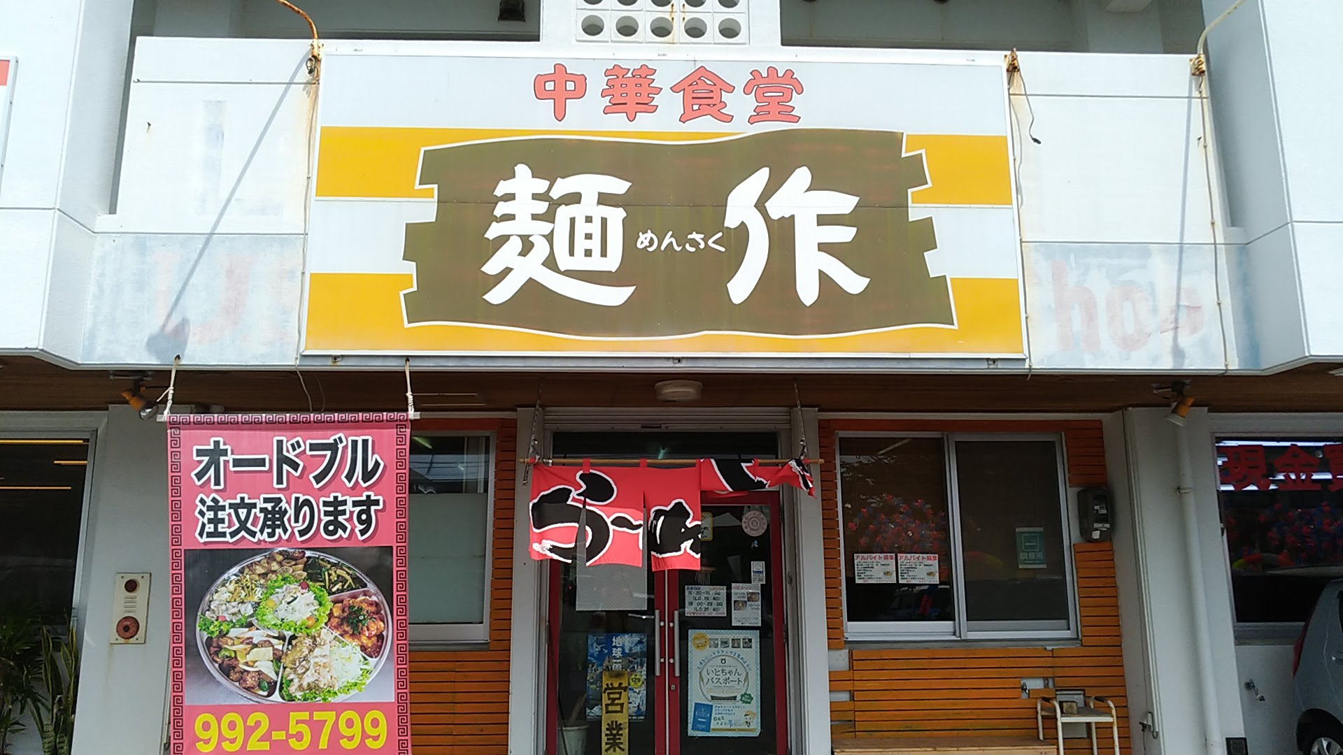 "Locally popular Chinese restaurant ""Mensaku"", Carrier noodle is excellent"
