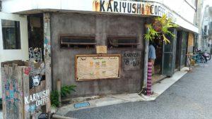 """Stylish cafe bar """"KARIYUSHI COFFEE AND BEER STAND"""" in Sakurazaka Naha city"""