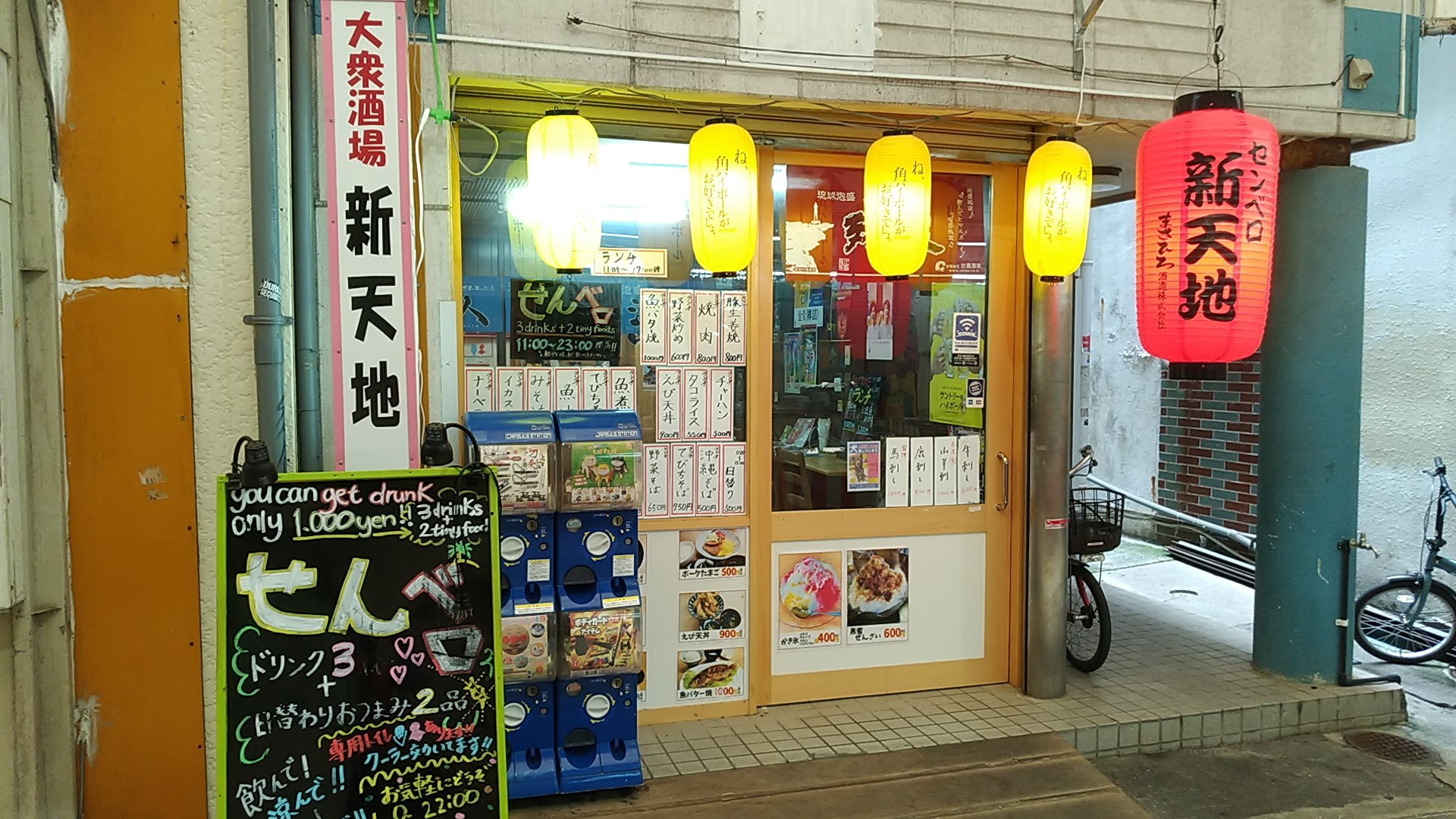 "Senbero tavern ""Shintenchi"" with a wide variety of set meals, menus and snacks"