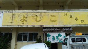 The plump Tebichi soba is delicious!! Sobaya Yoshiko in Motobu town