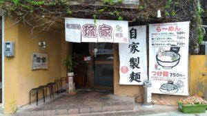 The Ryuuya on the back street of Kokusai-dori is served with delicious pork bone ramen and Tsukemen
