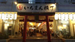 I went to a new bar area Ichiman Yokochou in Itoman City
