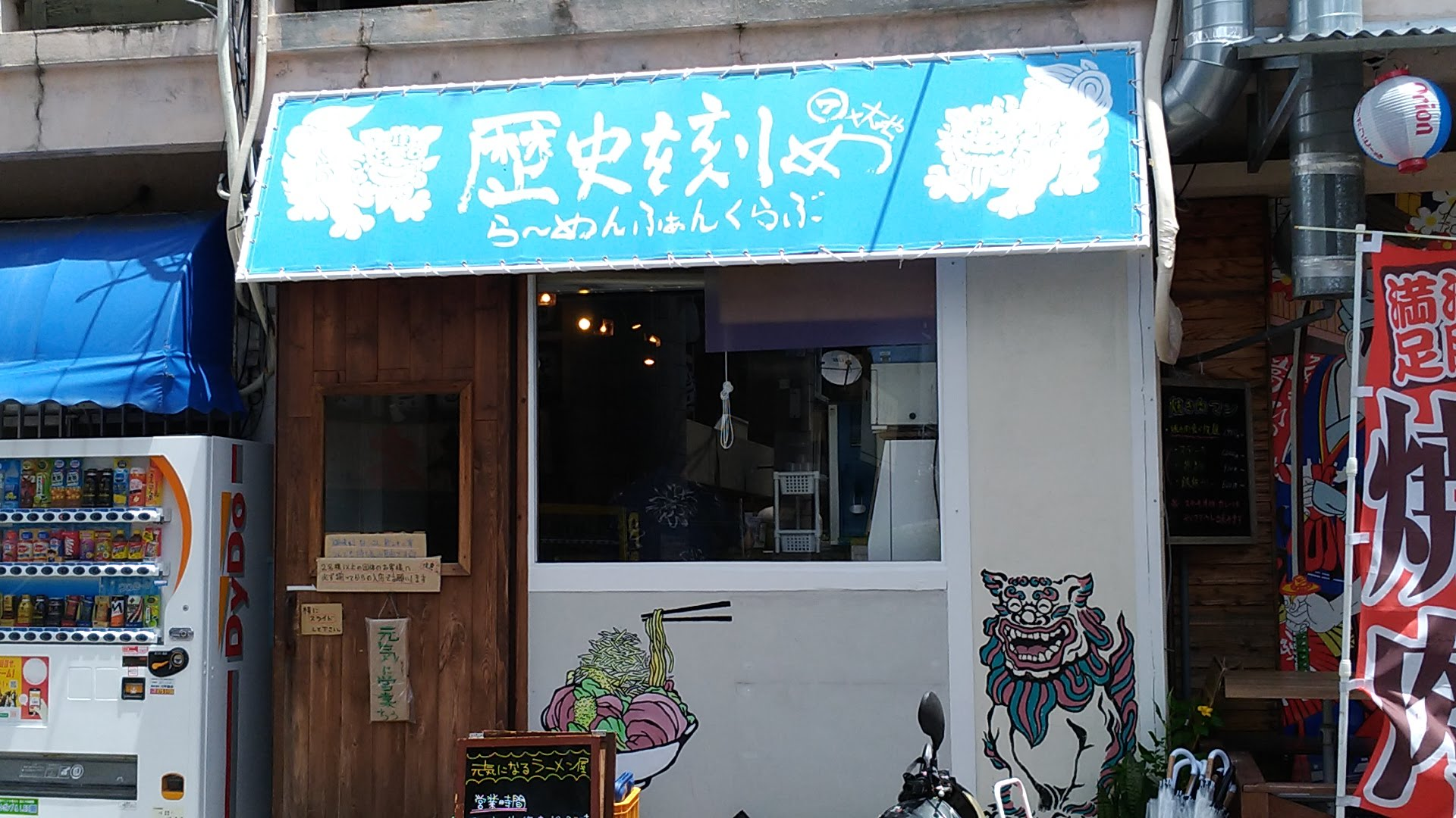 """Exciting and volume-filled Jiro ramen is now available in Naha city! """"Rekishiwokizame"""""""